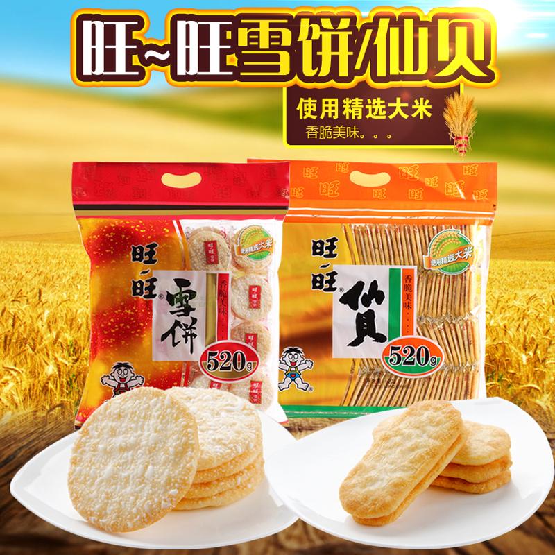 旺旺雪饼仙贝520g*2袋大米饼膨化糙米果饼干休闲零食网红礼包批发