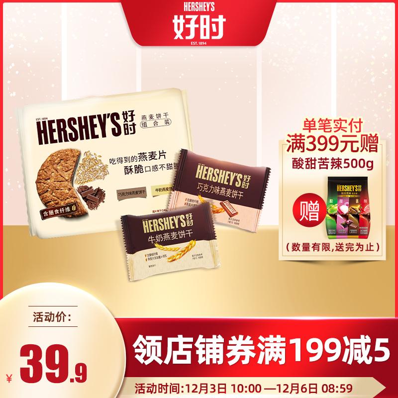 好时巧克力牛奶燕麦饼干组合装400g健康健身能量零食办公室零食