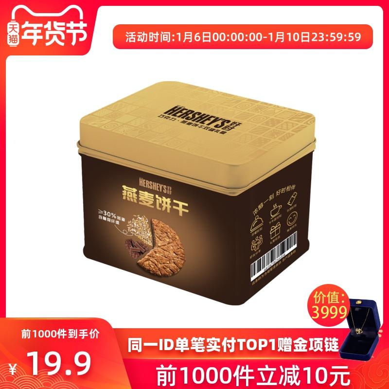 好时双重巧滋味礼盒燕麦饼干*10+排块3.5g*8休闲零食巧克力饼干
