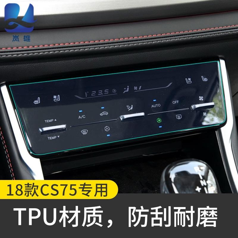 18-20款新长安cs75中控保护膜贴膜新款cs75内饰改装中控空调面板