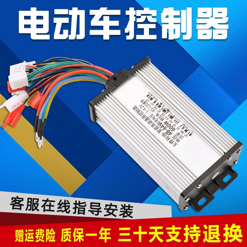 电动电瓶车控制器36V350W48V450W60V500W72V800W无刷电机双模通用