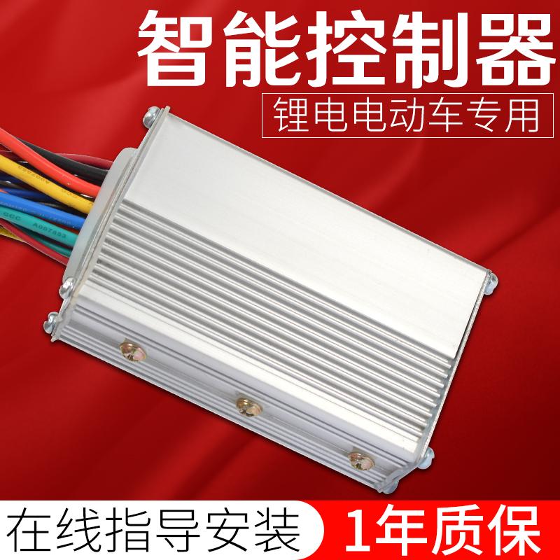 新款智能无刷电动车控制器36-48v350w24V250W8锂电池专用掌柜推荐