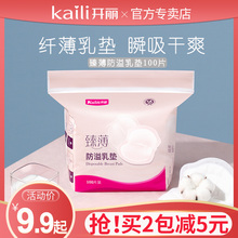 开丽防溢乳垫一lq4次防溢乳xc乳防漏防溢奶贴哺乳不可洗100