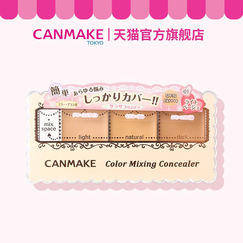 canmake/井田三色遮瑕膏盘遮盖痘印斑点雀斑黑眼圈修容防晒防水