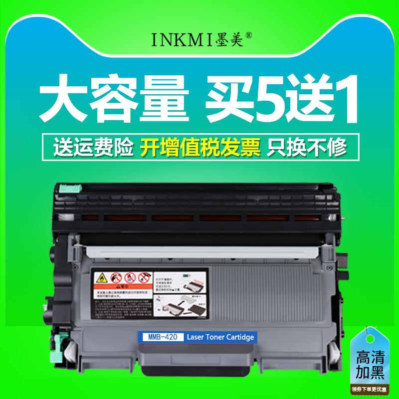 墨美适用兄弟MFC7360联想M7400硒鼓TN2215粉盒DCP7060D打印机HL2240墨粉盒2250 7470D fax2890 M7450F lj2400