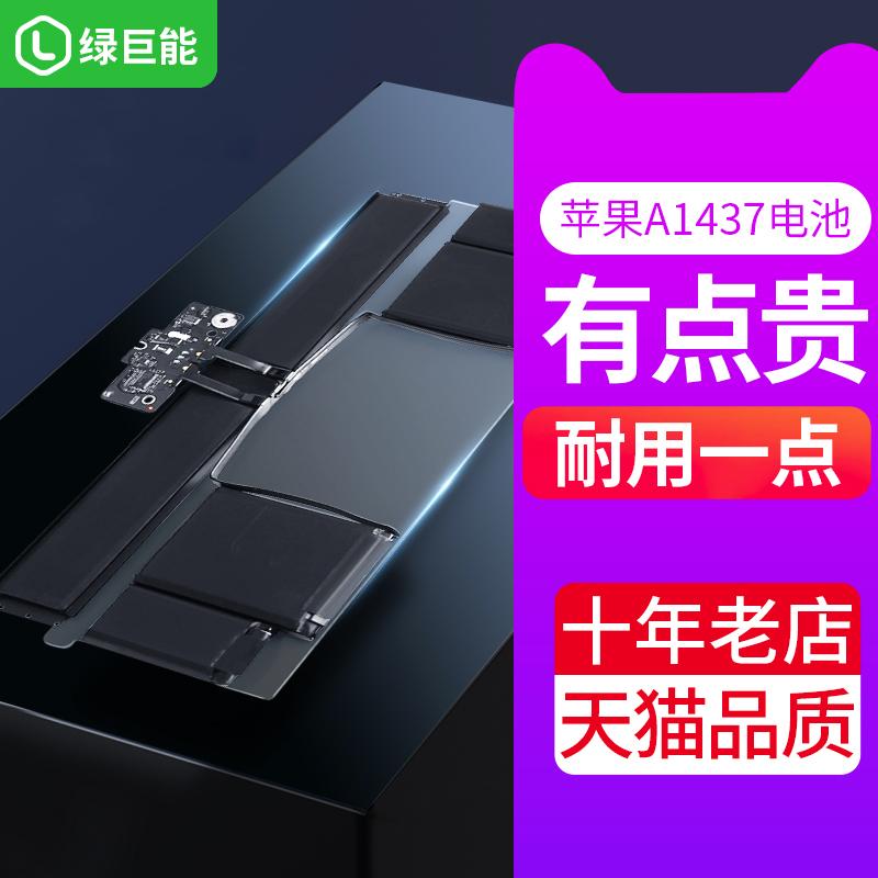 绿巨能适用苹果笔记本电池MacBook pro Air A1425 A1437 2012-2013年初电脑 MD212 AME662电池 13.3寸15 13寸