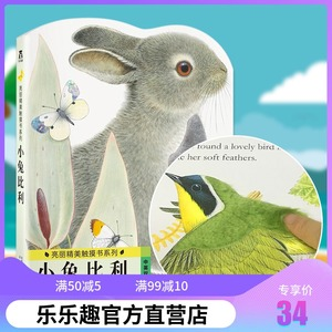 Fun Fun Bunny Billy Touch Book Beautiful and exquisite series 0-2-3 years old Chinese and English bilingual baby infant children 3d version 3D version flip look at touch toy figure book early education enlightenment cognition can not tear the cardboard picture book