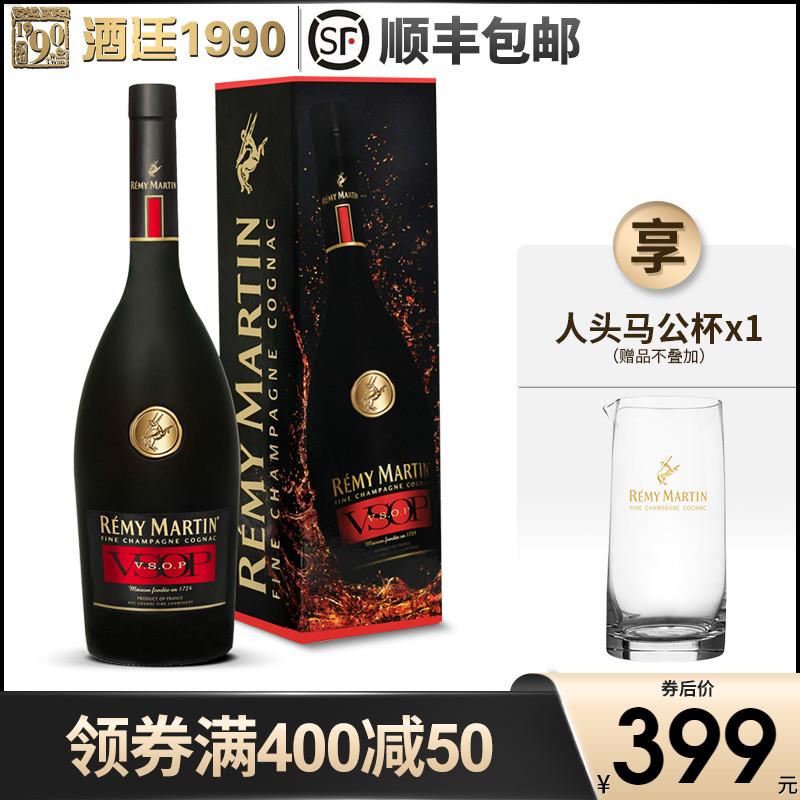 人头马VSOP700mL/RemyMartin特优香槟干邑白兰地法国进口洋酒