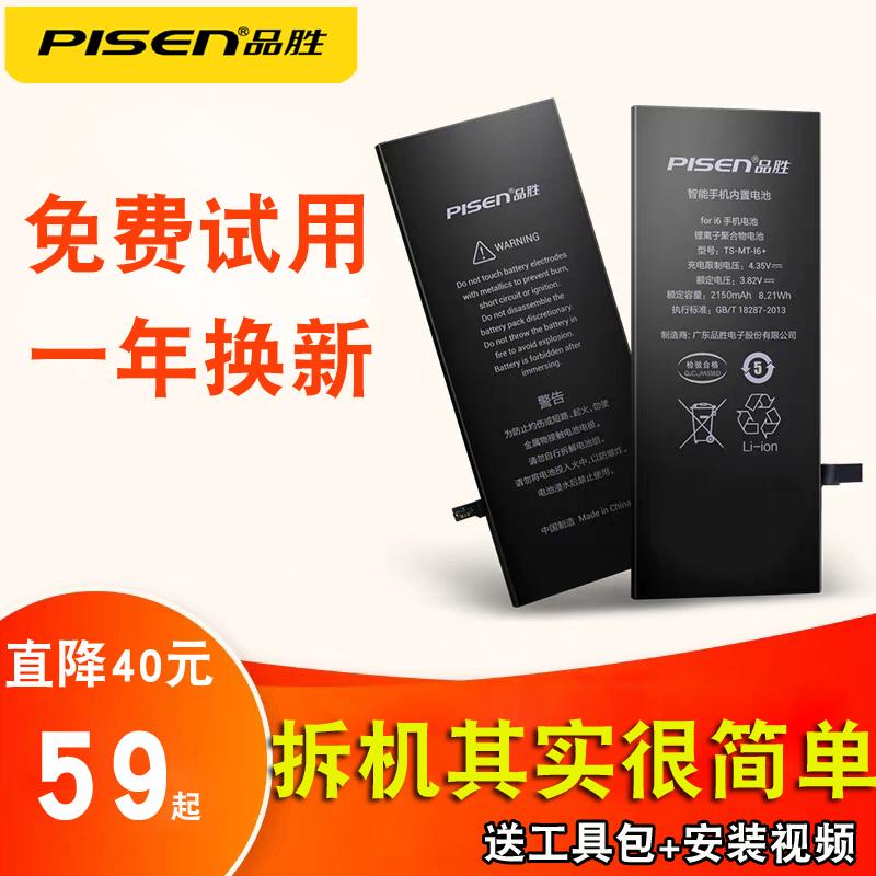 大容量 品胜内置电池 适用7苹果8 6s电池iphone6 plus六6sp手机iPhone7电板7P专用6苹果六七iPhone5 5S电芯4S
