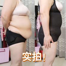 特大码收腹美体裤薄款产后束腰提臀连ca14塑身衣ng250斤