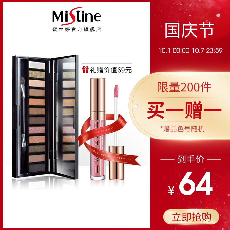 泰国Mistine蜜丝婷 12色眼影盘 彩妆盒大地色 平价珠光哑光眼影女