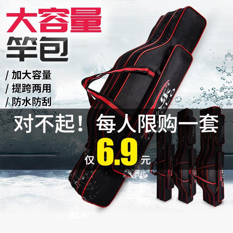 太公乐渔具包防水鱼竿包杆包多功能收纳包大肚钓鱼包便捷1.2米