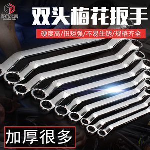 Steel extension plum wrench double headed car repair percussion hardware tool plum wrench 17-19 glasses wrench set