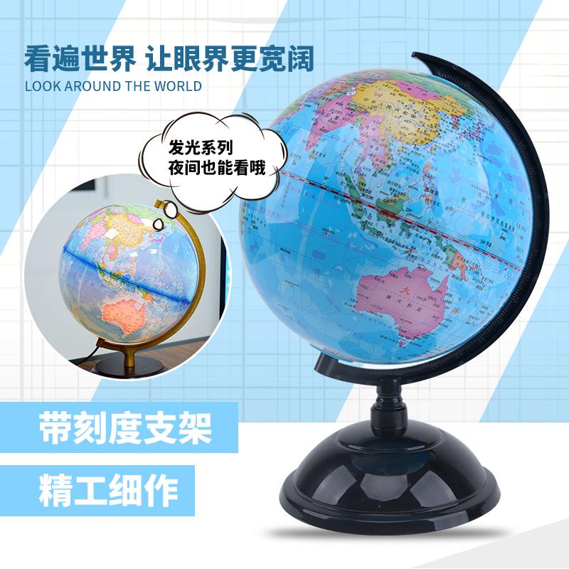世界地球仪学生用32cm高清地理教学儿童书房大号摆件地图发光创意发光家居摆件