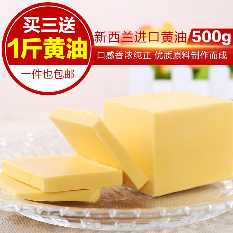 新西兰无盐黄油烘焙原料家用食用动物牛油煎牛排面包起酥油500g