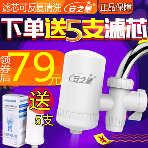 Anzhixing faucet water purifier household direct drinking rural tap water purification filter can be cleaned simple filter