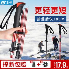 美峰登山杖超轻伸缩折叠徒步爬山拐杖拐棍扙手杖女户外装备多功能