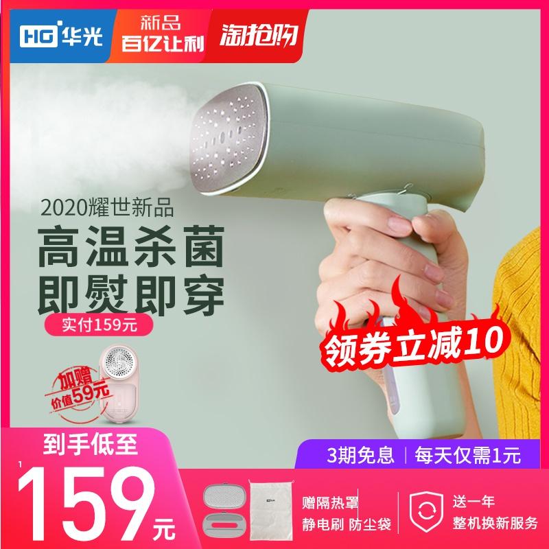 华光家用小型手持挂烫机便携式熨衣服神器宿舍迷你熨斗蒸汽熨烫机
