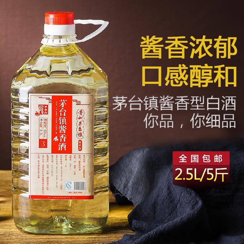 贵州纯粮食酱香型白酒53度高粱自酿5斤3年窖藏散装桶装白酒