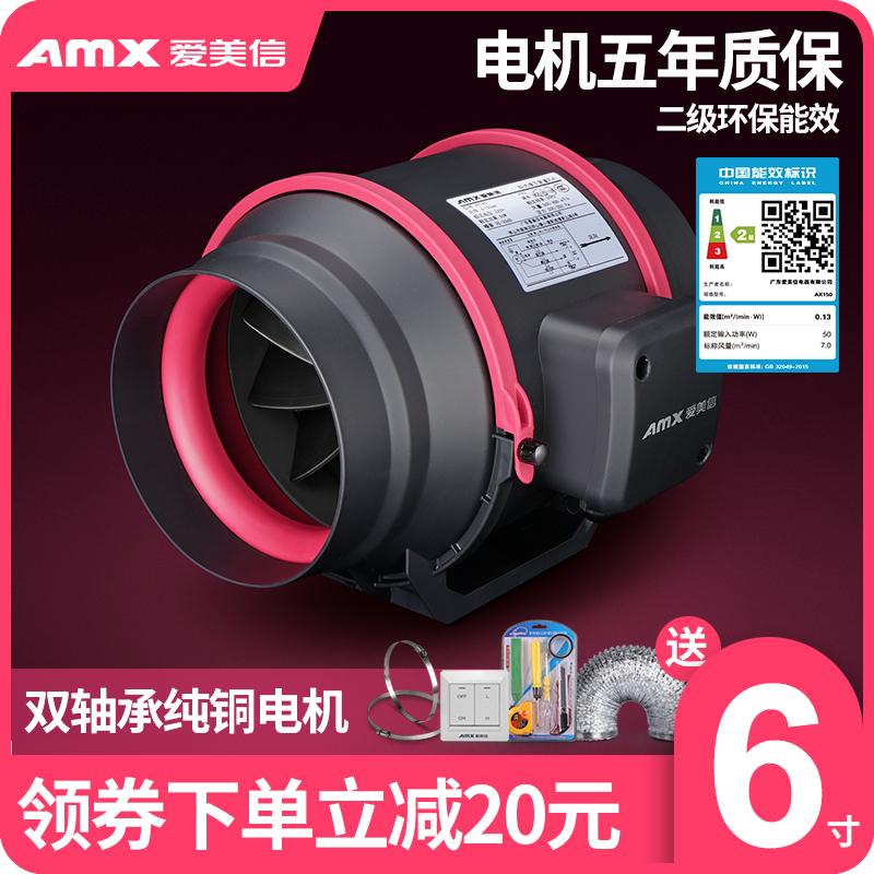 爱美信AX150 管道风机 卫生间厨房强力静音抽风机换气扇4寸6寸8寸