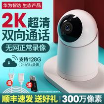华为智选小豚当家摄像头机2K监控器家用连手机远程高清可通话语音看家宝家庭室内宠物网络360度全景无线海雀