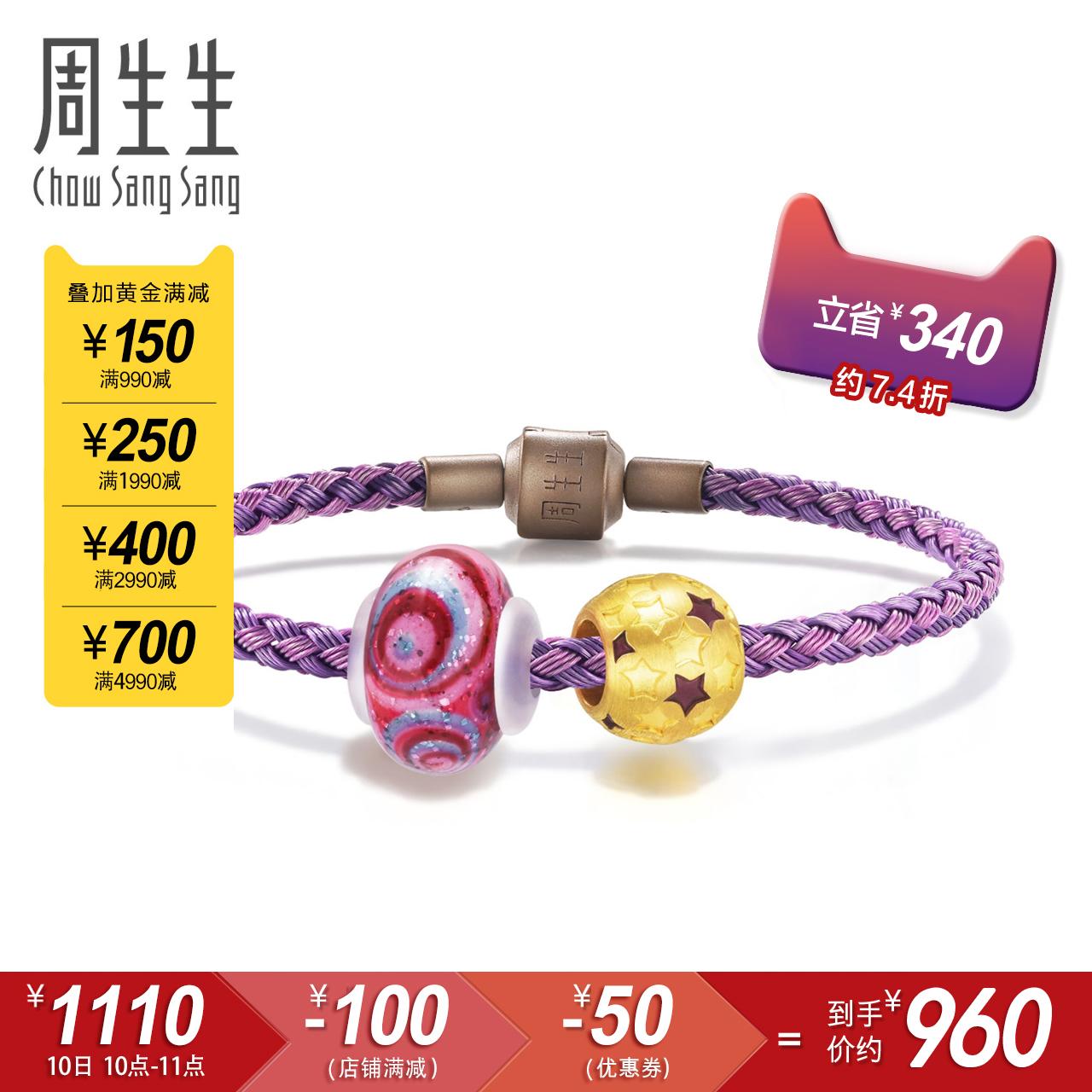 周生生Charme串珠Murano Glass幸运星手链琉璃珠89920B