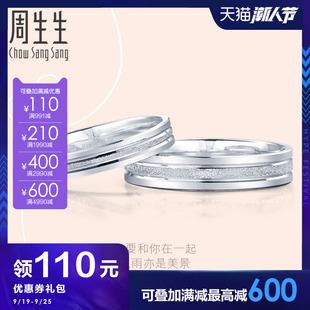 周生生Pt950铂金戒指情侣结婚戒指白金对戒男女款62316R图片