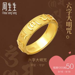 周生生黄金(足金)六字大明咒戒指 90476R计价图片