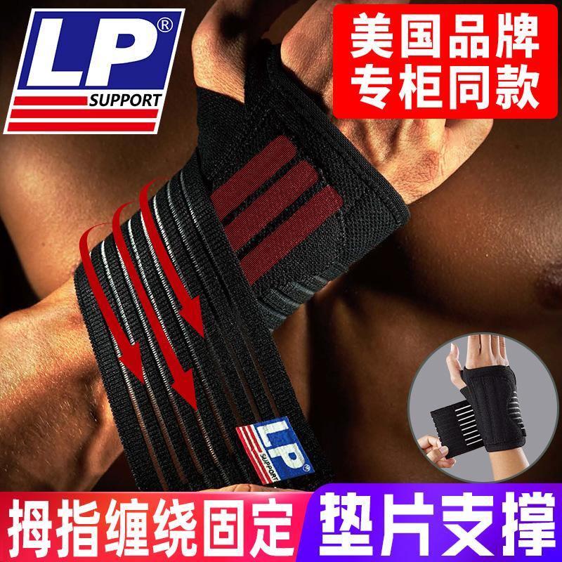 美国LP552护腕男运动扭伤恢复医用手腕骨折腱鞘腕关节固定护具女