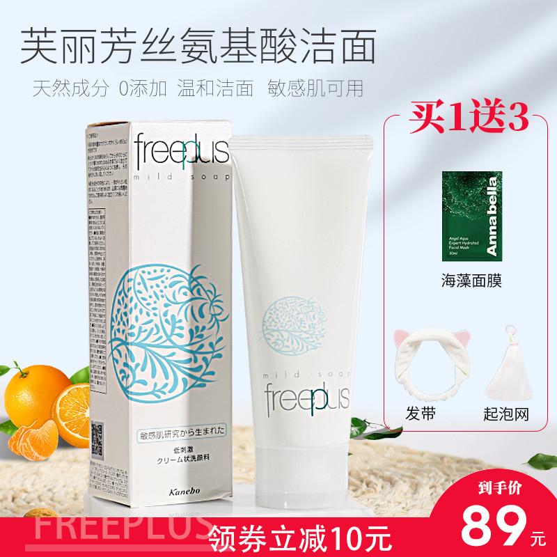 正品Freeplus芙丽芳丝洗面奶氨基酸泡沫洁面乳100g敏感肌温和清洁