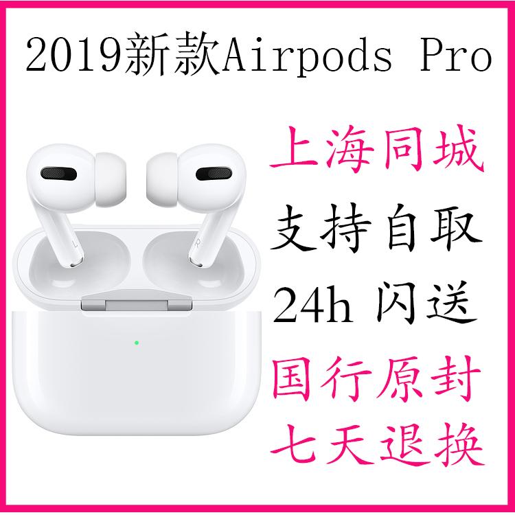Apple/苹果 AirPods无线蓝牙耳机Airpods 2 Pro3三代2019新款降噪