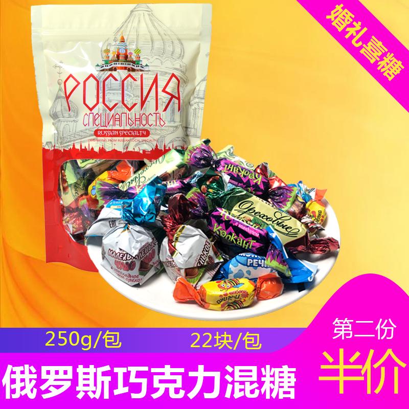 俄罗斯 进口混合糖 巧克力糖 混装糖果散装威化糖 奶糖 软糖250g