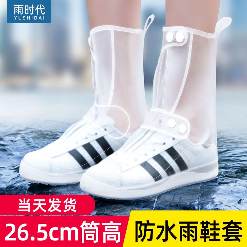 雨鞋防水套耐磨加厚男女雨靴套雨靴防雨套防水鞋雨靴女套防滑水鞋