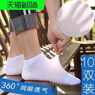 袜子男短袜夏季薄款网眼超薄夏天透气薄棉防臭短筒吸汗低帮黑白色
