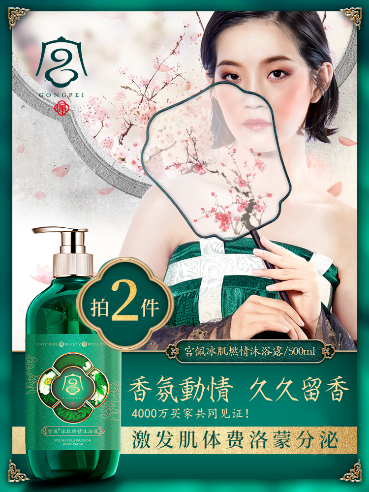 【第二件0元】沐浴露御方沉香动情香体正品香水氛型保湿滋润补水