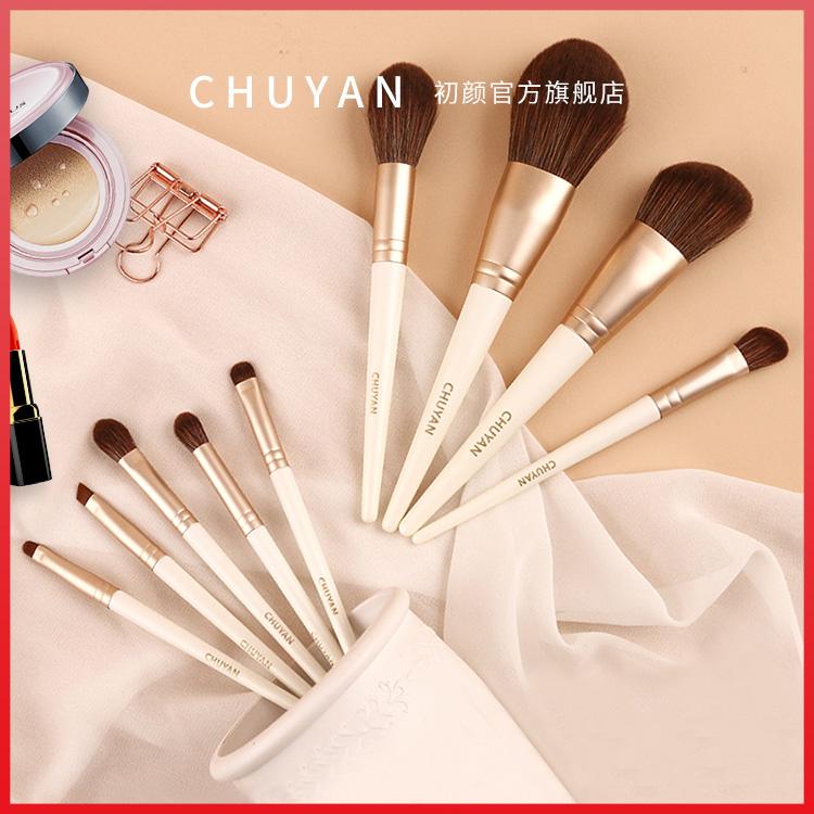 初颜玉珊瑚12支化妆刷套装超柔软ins全套沧州眼影刷散粉刷初学者