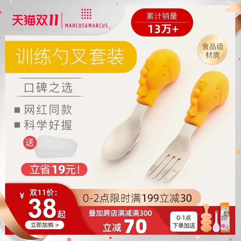 marcus叉勺宝宝学吃饭短柄勺子婴儿训练勺叉辅食勺不锈钢儿童餐具