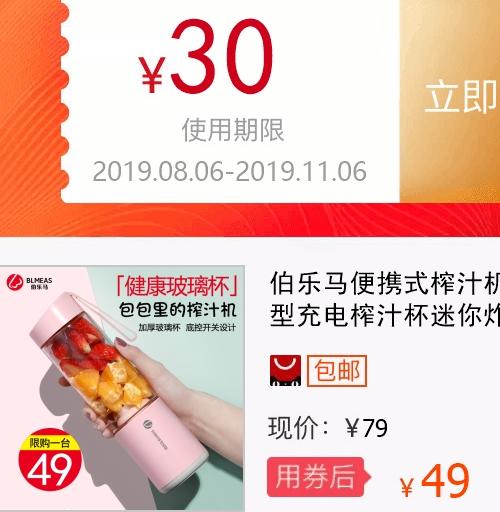 伯乐马便携式榨汁机家用水果小型充电榨汁杯迷你炸果汁机电动学生