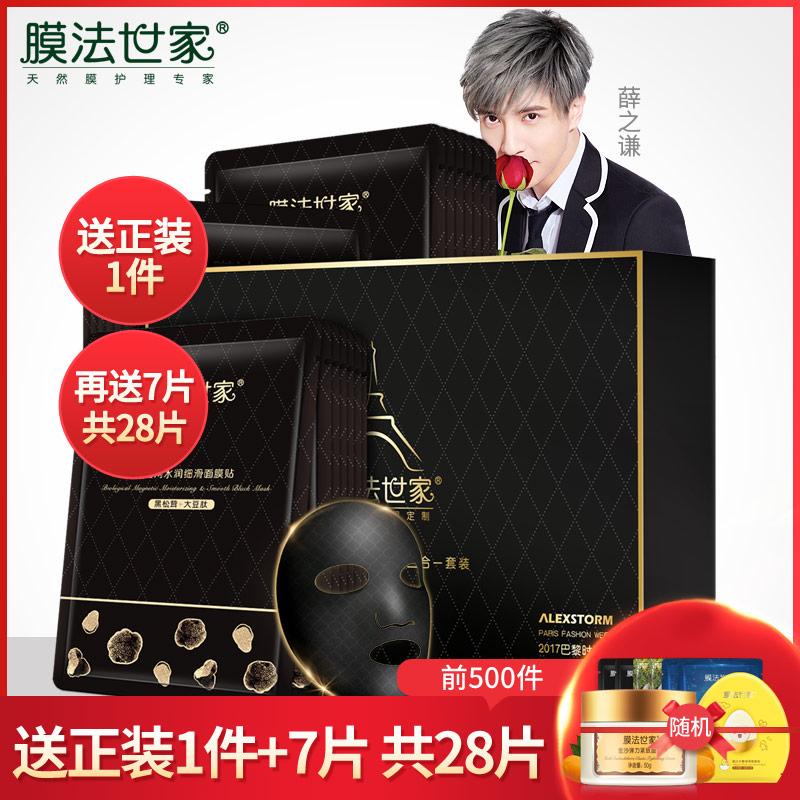 膜法世家·1908 黑磁网水润亮肤三合一面膜贴套盒怎么样,好不好
