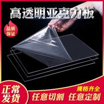 亞克力板高透明有機玻璃板塑料板加工定製diy手工材料展示盒卡槽
