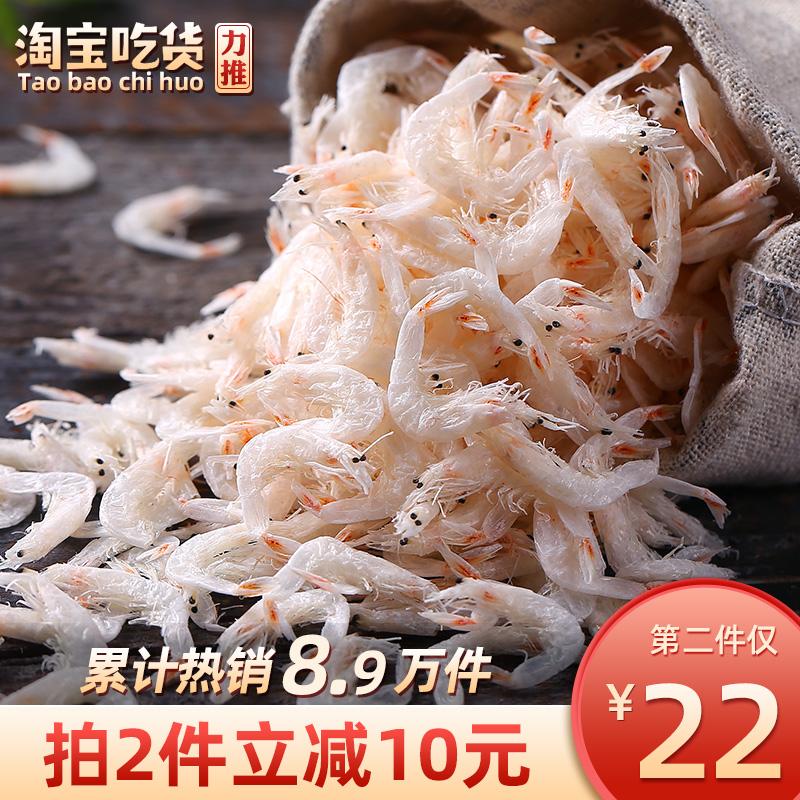 渔食客 淡干无盐虾皮500g宝宝即食虾皮虾米虾仁海米海鲜水产干货