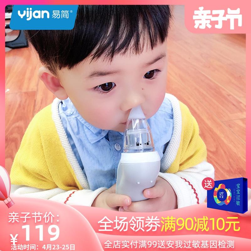 易简电动吸鼻器 婴儿新生婴幼儿软头清洁器鼻塞掏鼻屎涕通鼻神器
