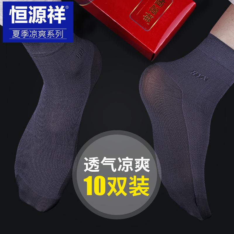 恒源祥男丝袜薄款夏季冰丝男袜锦纶男士短袜超薄透气黑色商务袜子