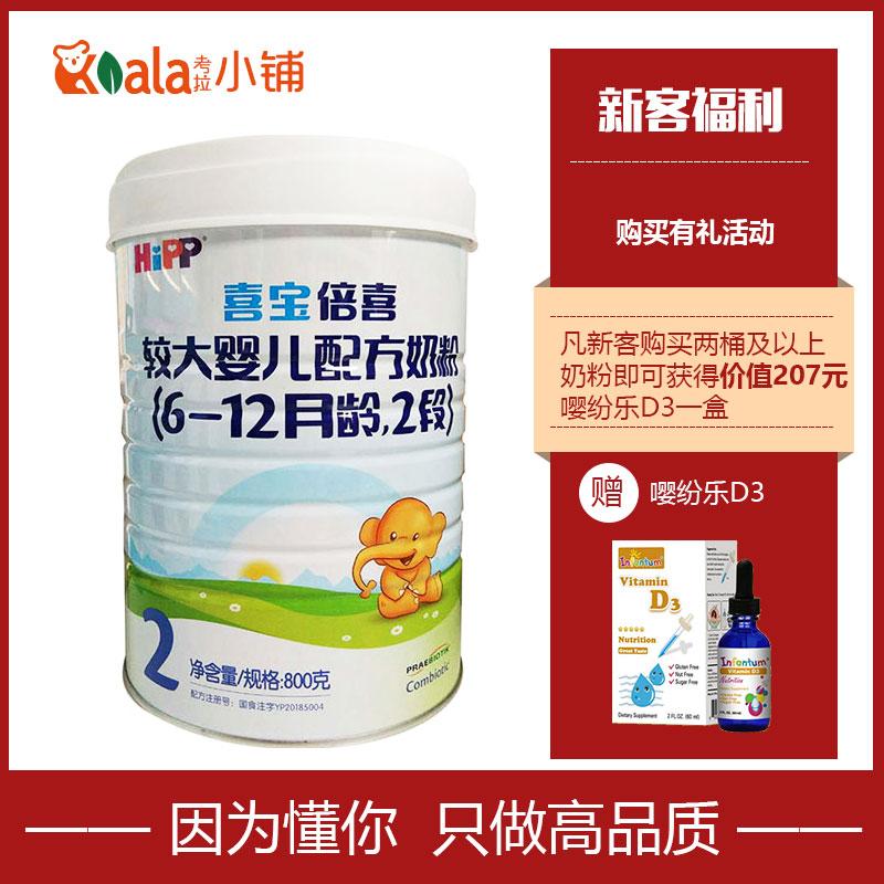 德国喜宝HIPP益生元2段婴儿配方奶粉益生元系列配方奶粉800g