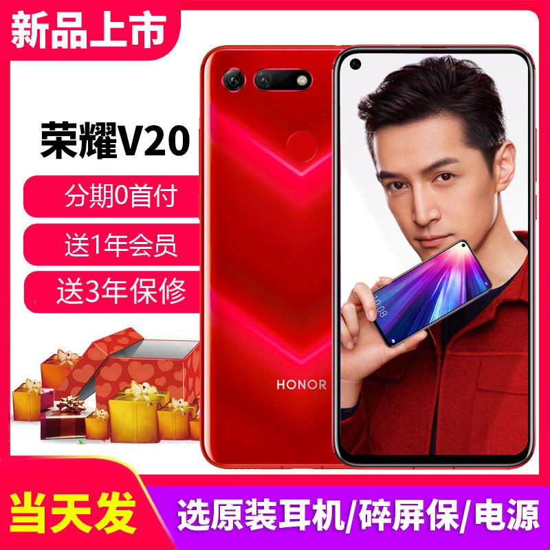 官方降价当天发华为 honor/荣耀 荣耀V20 全面屏旗舰手机20pro