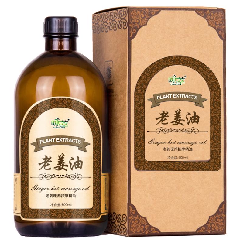 生姜老姜油刮痧疏通经络全身会发热的身体按摩油推拿美容院用精油