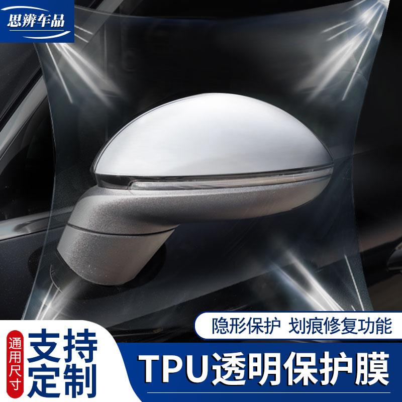 汽车后视镜贴膜尾灯膜大灯膜TPU隐形车衣防刮修复透明保护膜改装
