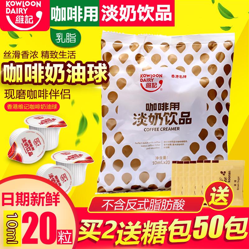 维记奶油球 咖啡伴侣包 奶包奶精球 乳脂咖啡知己奶球 10ml*20粒