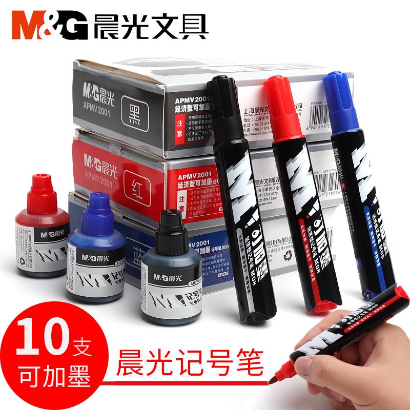 晨光记号笔油性加粗可加墨水防水不掉色大头笔签字笔黑色红色蓝色彩色可加墨大容量10支盒装办公用品企业批发