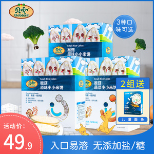 Bedou rice cake 3 boxes non-baby infant complementary food children small snacks molar biscuit without added saliva rice cake
